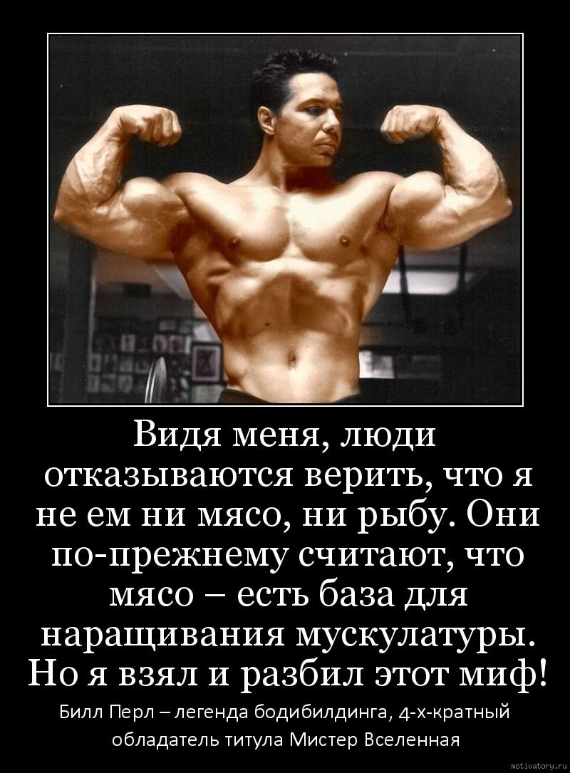 Видя меня, люди отказываются верить, что я не ем ни мясо, ни рыбу. Они по-прежнему считают, что мясо – есть база для наращивания мускулатуры. Но я взял и разбил этот миф!
