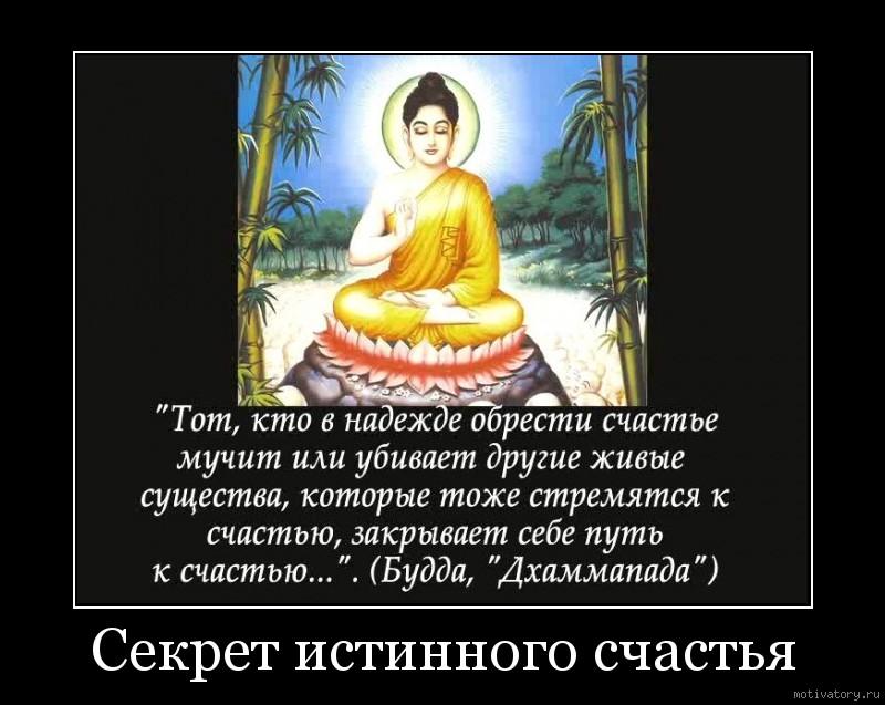 Секрет истинного счастья