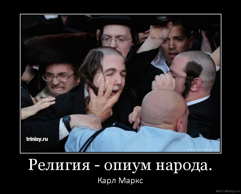 Религия - опиум народа.