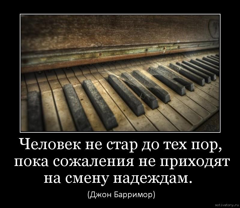 Человек не стар до тех пор, пока сожаления не приходят на смену надеждам.