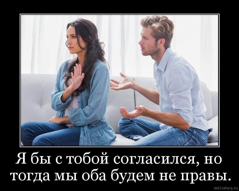 Я бы с тобой согласился, но тогда мы оба будем не правы.