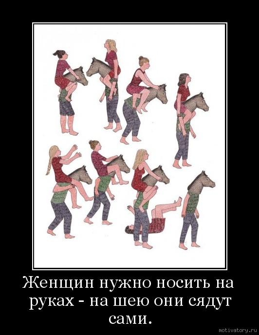 Женщин нужно носить на руках - на шею они сядут сами.