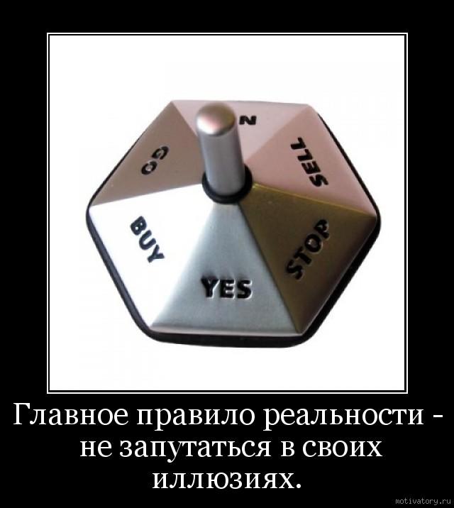 Главное правило реальности - не запутаться в своих иллюзиях.