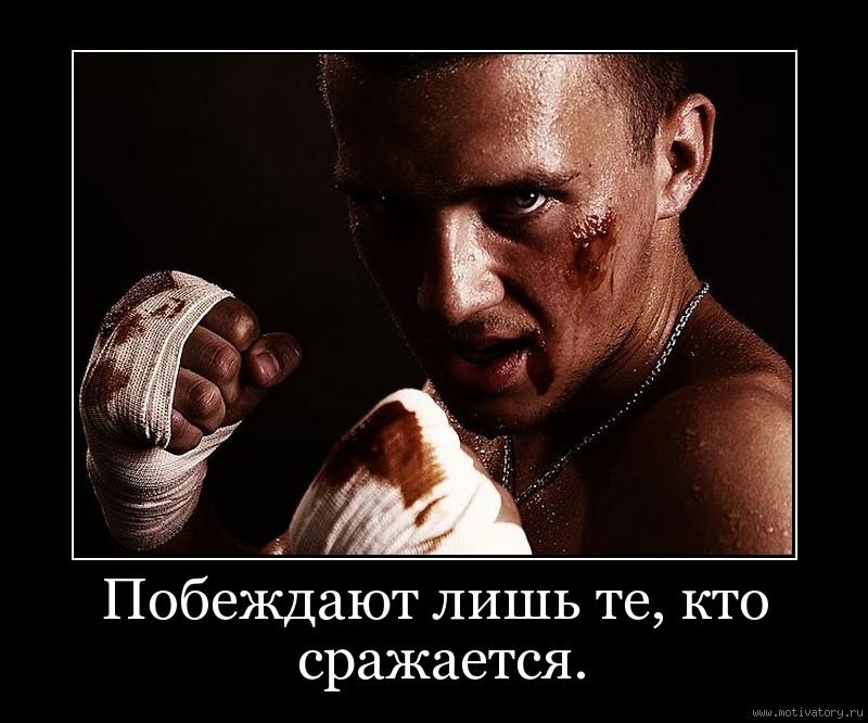 Побеждают лишь те, кто сражается.