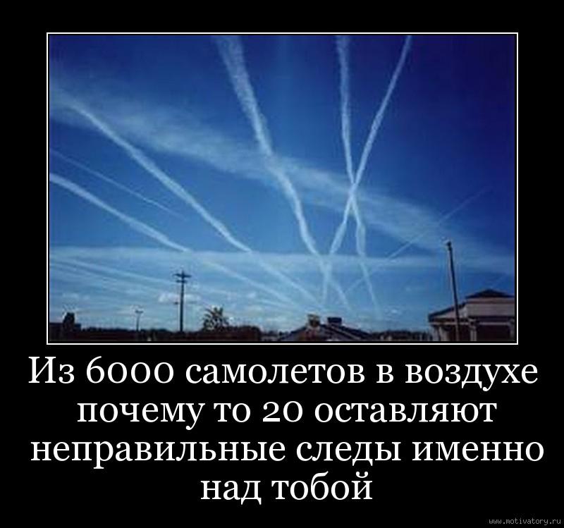 Из 6000 самолетов в воздухе почему то 20 оставляют неправильные следы именно над тобой