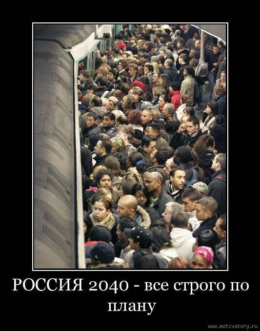 РОССИЯ 2040 - все строго по плану