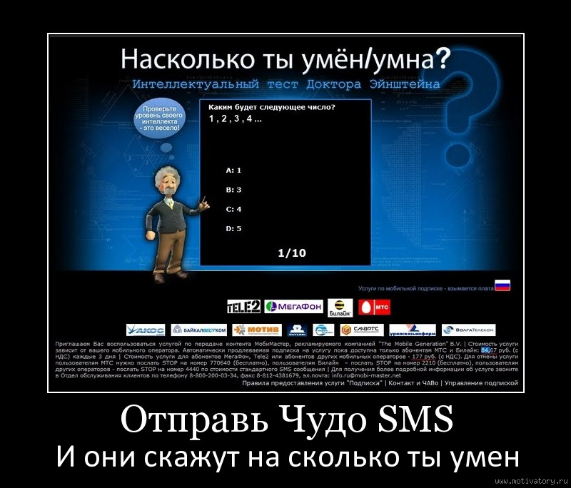 Отправь Чудо SMS