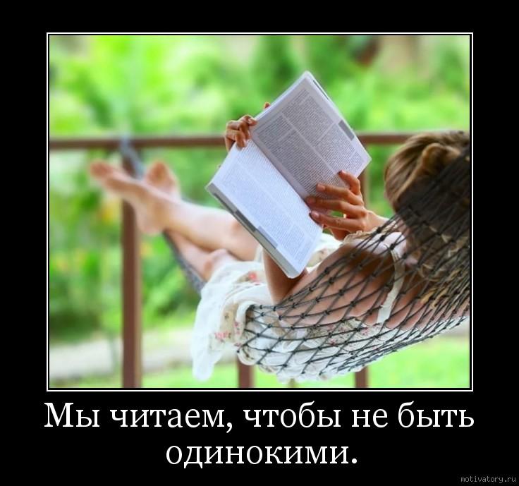 Мы читаем, чтобы не быть одинокими.