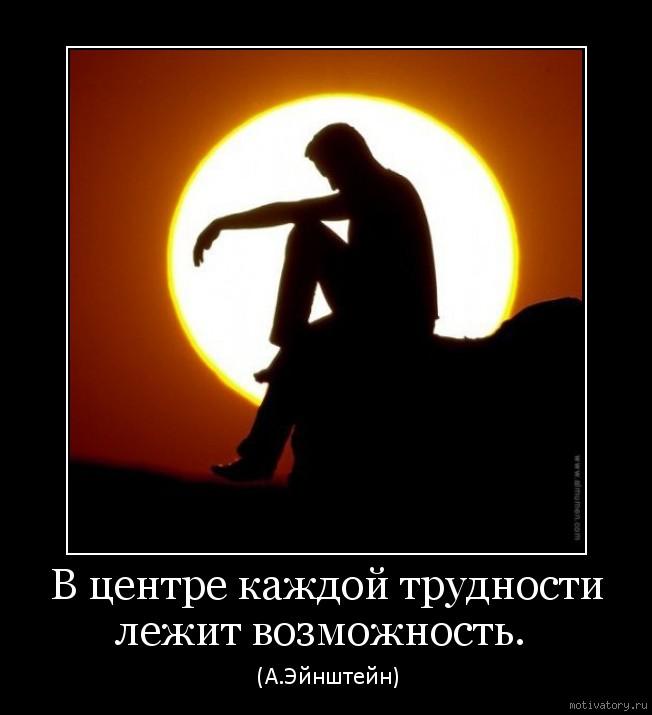 В центре каждой трудности лежит возможность.