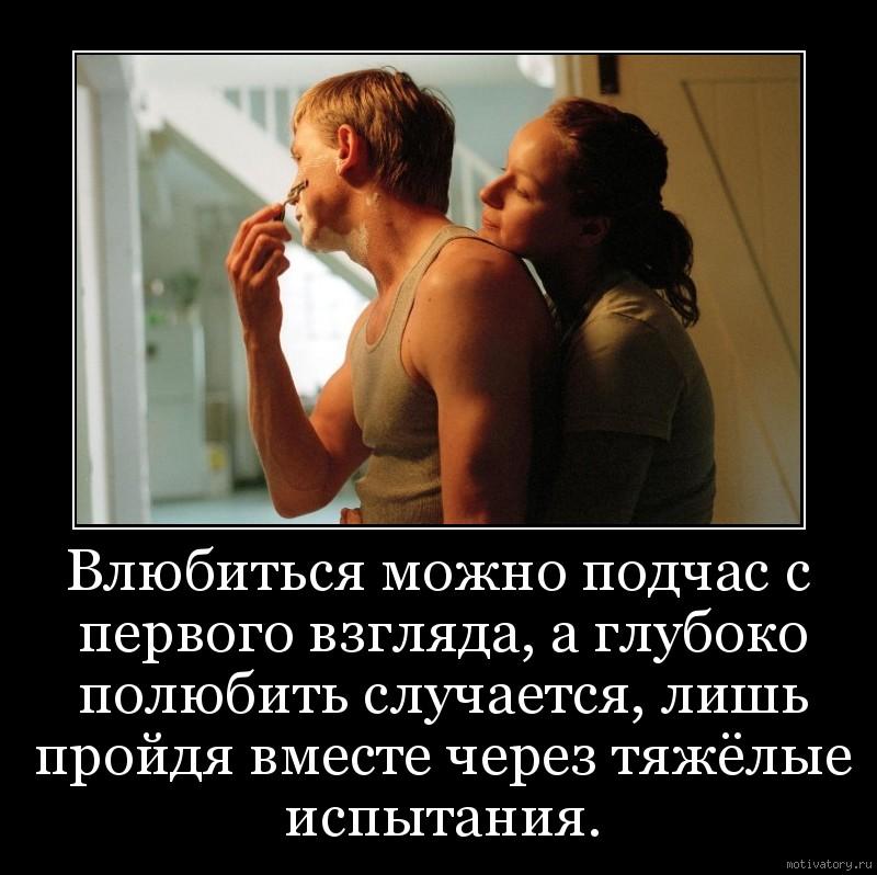 Влюбиться можно подчас с первого взгляда, а глубоко полюбить случается, лишь пройдя вместе через тяжёлые испытания.