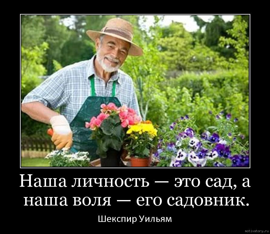 Наша личность — это сад, а наша воля — его садовник.