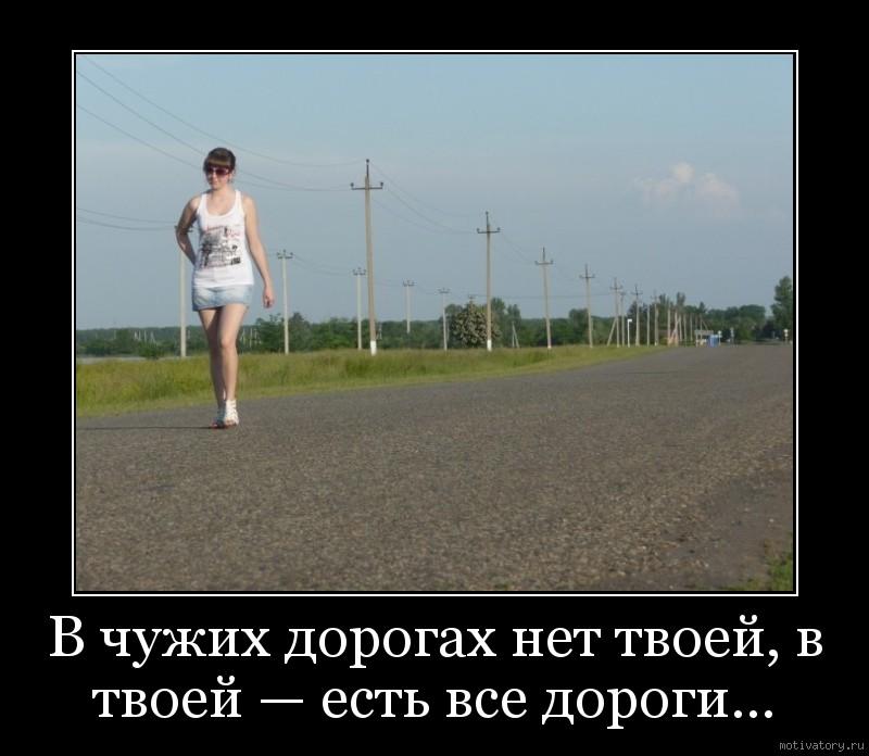 В чужих дорогах нет твоей, в твоей — есть все дороги…