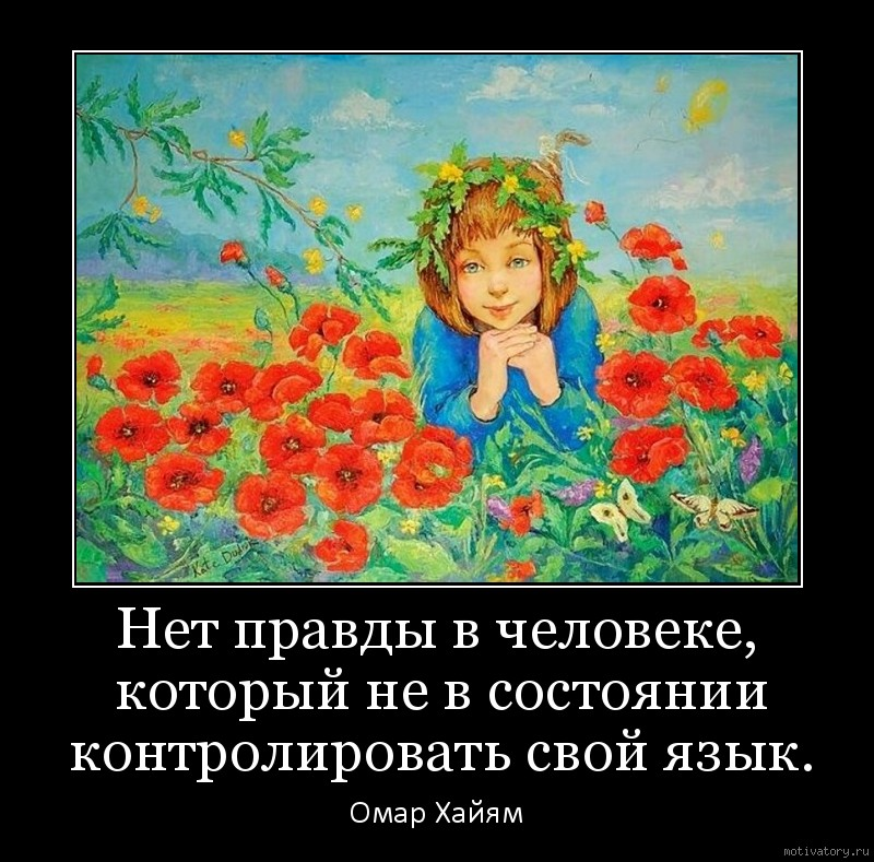Нет правды в человеке, который не в состоянии контролировать свой язык.