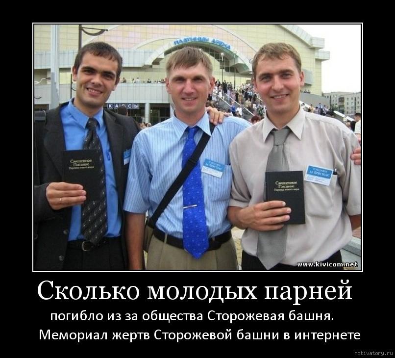 свидетели иеговы фотографии