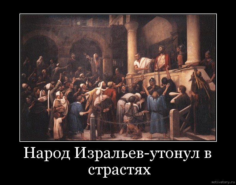 Народ Изральев-утонул в страстях