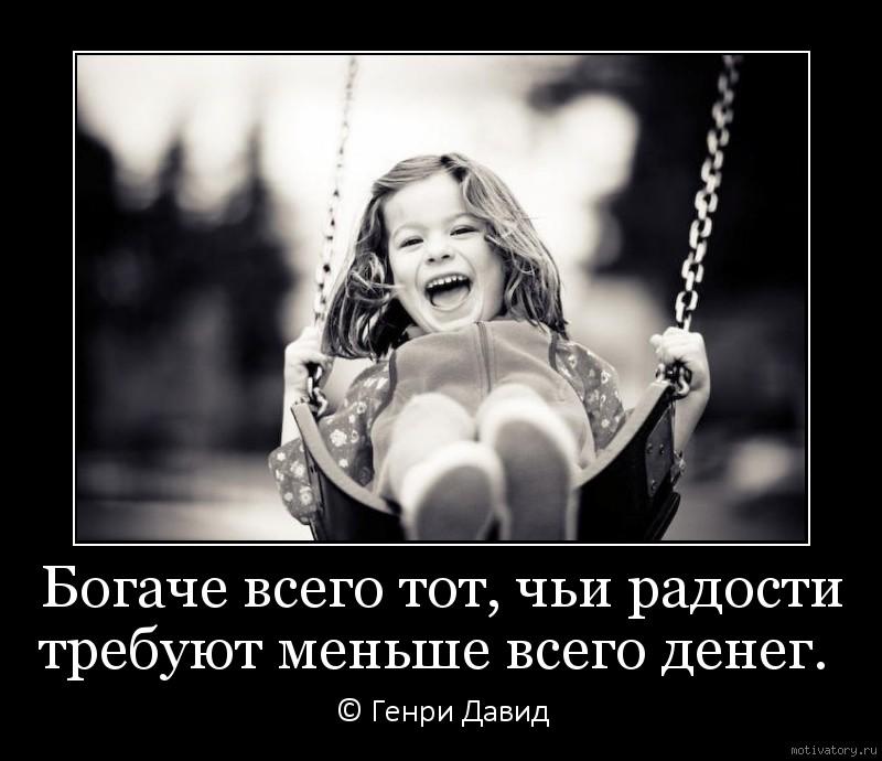 Богаче всего тот, чьи радости требуют меньше всего денег.