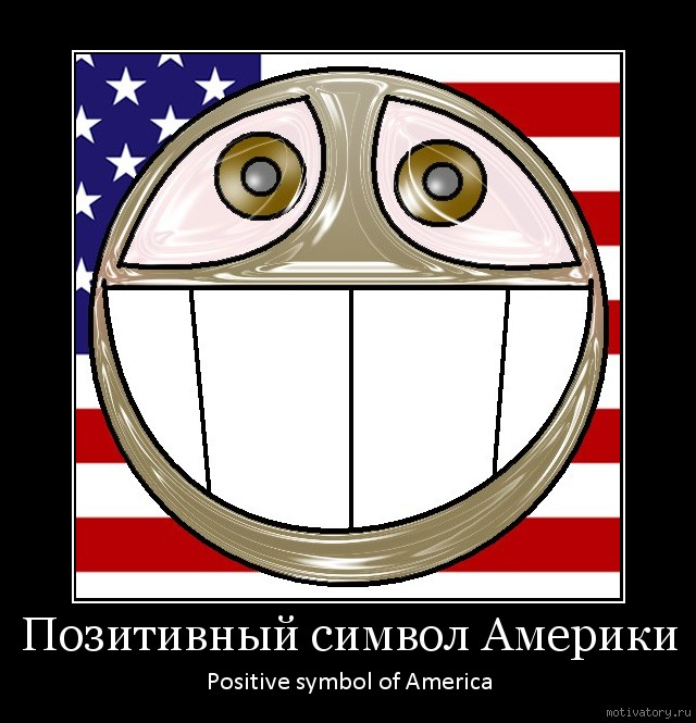 Позитивный символ Америки
