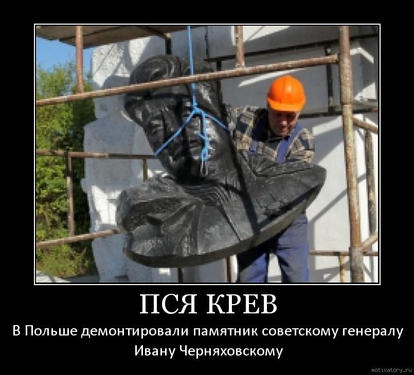 ПСЯ КРЕВ