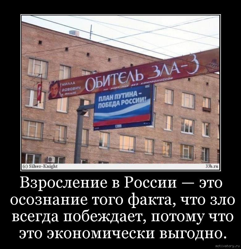 Взросление в России — это осознание того факта, что зло всегда побеждает, потому что это экономически выгодно.