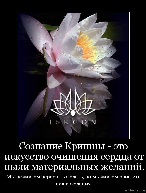 Сознание Кришны - это искусство очищения сердца от пыли материальных желаний.
