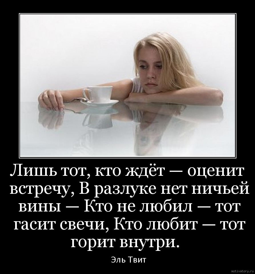Лишь тот, кто ждёт — оценит встречу, В разлуке нет ничьей вины — Кто не любил — тот гасит свечи, Кто любит — тот горит внутри.