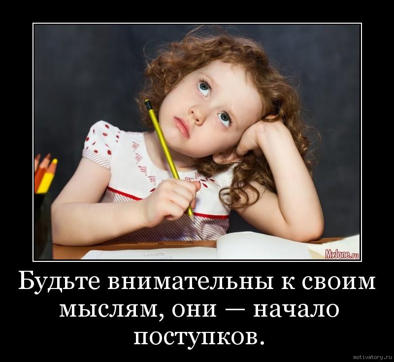 Будьте внимательны к своим мыслям, они — начало поступков.