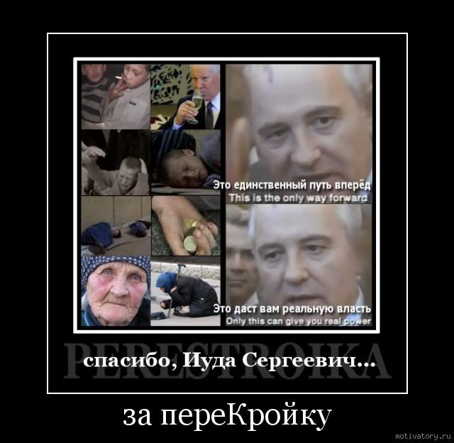 за переКройку
