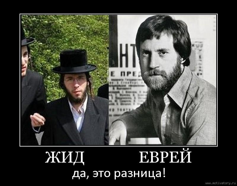 ЖИД              ЕВРЕЙ