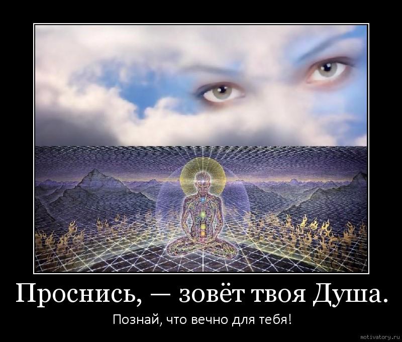 Проснись, — зовёт твоя Душа.