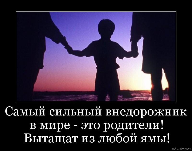 Самый сильный внедорожник в мире - это родители! Вытащат из любой ямы!