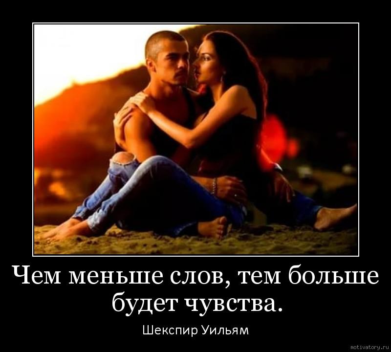 Чем меньше слов, тем больше будет чувства.