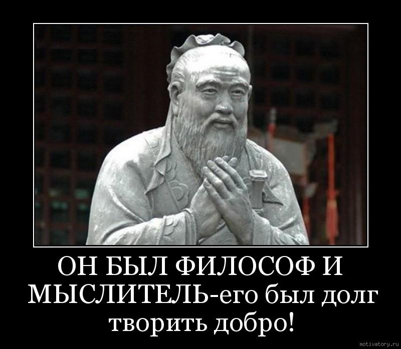 ОН БЫЛ ФИЛОСОФ И МЫСЛИТЕЛЬ-его был долг творить добро!