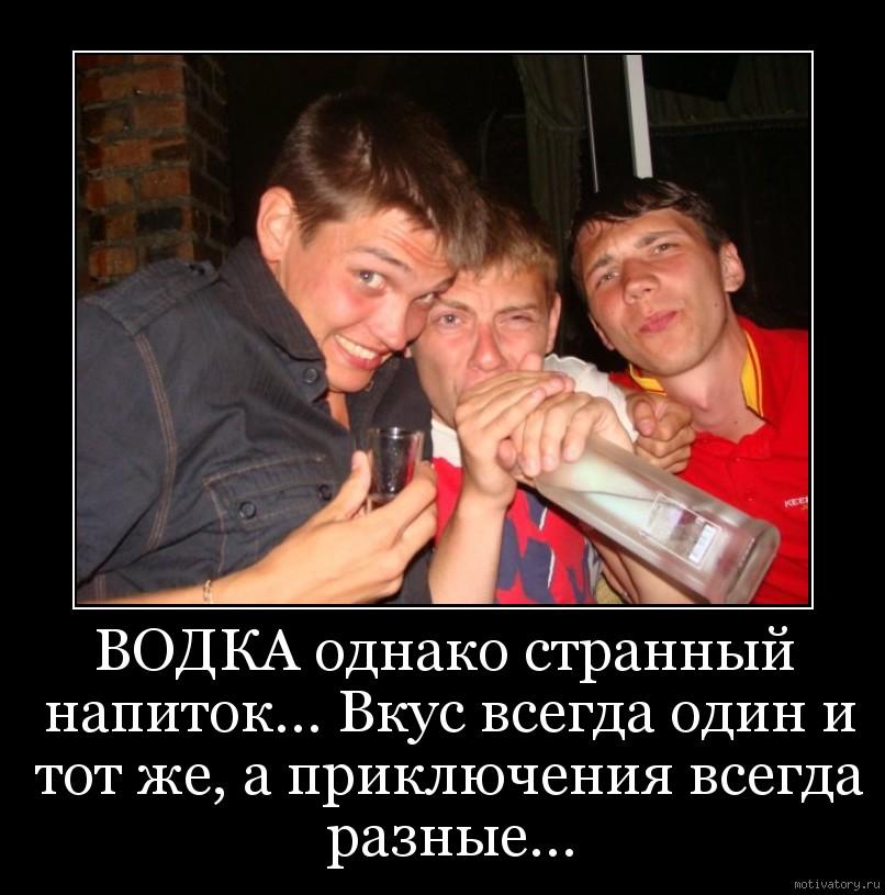 ВОДКА однако странный напиток... Вкус всегда один и тот же, а приключения всегда разные...