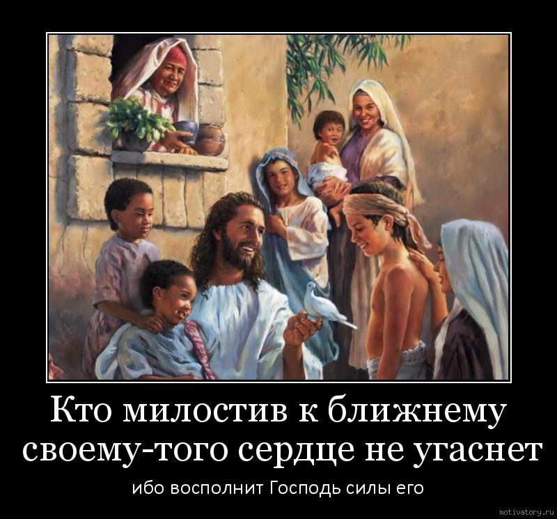 Кто милостив к ближнему своему-того сердце не угаснет