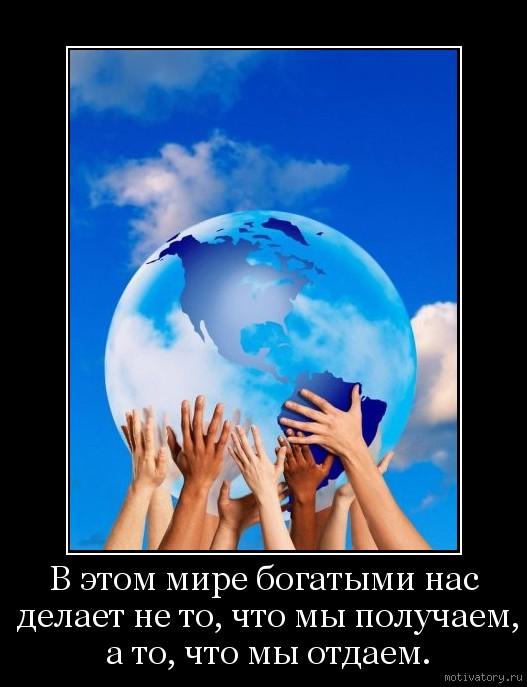 В этом мире богатыми нас делает не то, что мы получаем, а то, что мы отдаем.