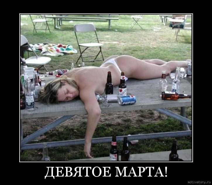 ДЕВЯТОЕ МАРТА!