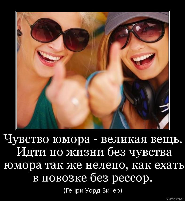 Чувство юмора - великая вещь. Идти по жизни без чувства юмора так же нелепо, как ехать в повозке без рессор.