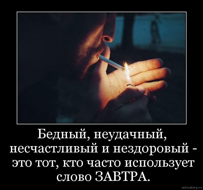 Бедный, неудачный, несчастливый и нездоровый - это тот, кто часто использует слово ЗАВТРА.