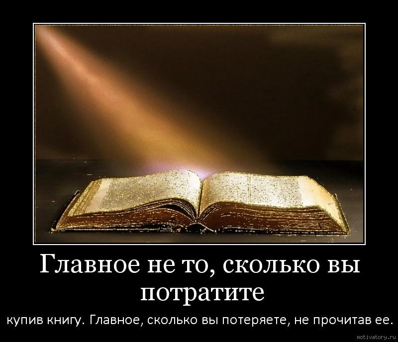 демотиваторы про чтение и книги