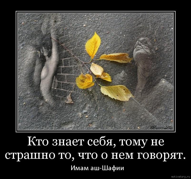 Кто знает себя, тому не страшно то, что о нем говорят.