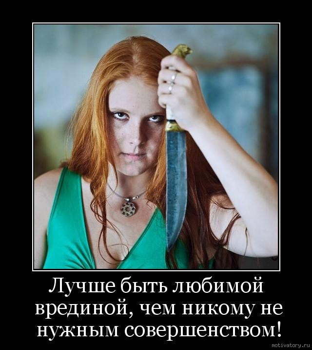 Лучше быть любимой врединой, чем никому не нужным совершенством!