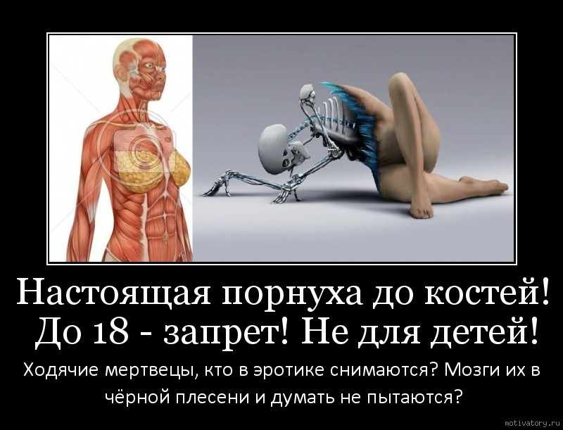 Настоящая порнуха до костей! До 18 - запрет! Не для детей!