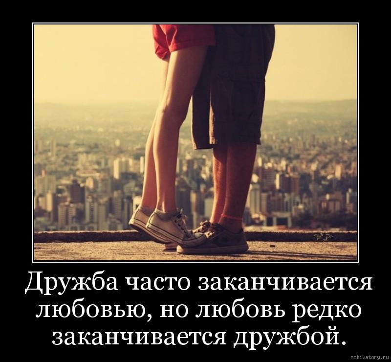 Дружба часто заканчивается любовью, но любовь редко заканчивается дружбой.