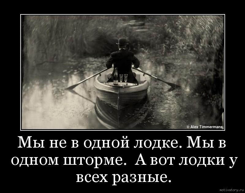 Мы не в одной лодке. Мы в одном шторме.  А вот лодки у всех разные.