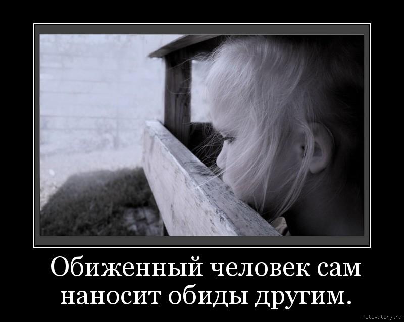Обиженный человек сам наносит обиды другим.