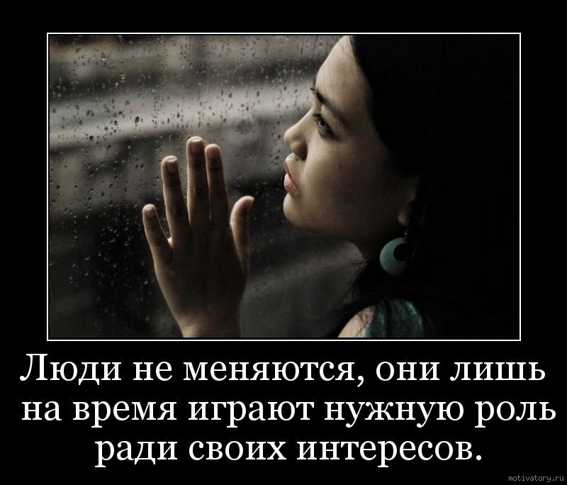 Люди не меняются, они лишь на время играют нужную роль ради своих интересов.