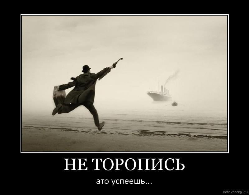 НЕ ТОРОПИСЬ
