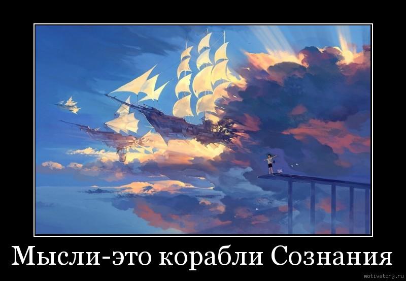 Мысли-это корабли Сознания