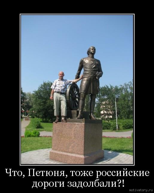 Что, Петюня, тоже российские дороги задолбали?!