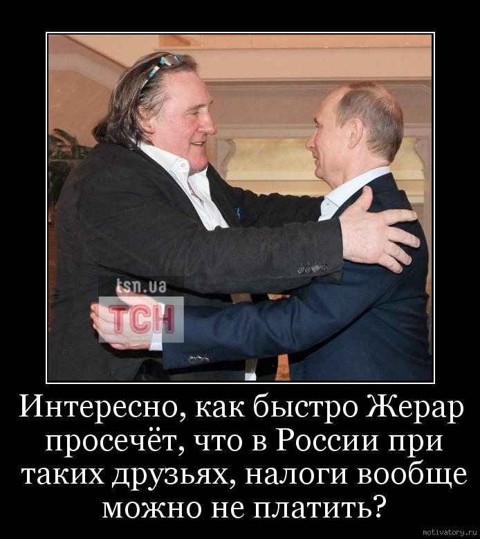 Интересно, как быстро Жерар просечёт, что в России при таких друзьях, налоги вообще можно не платить?